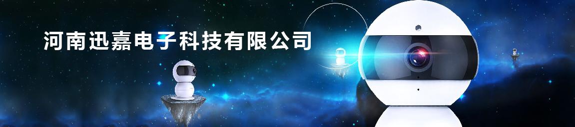 成功案例-迅嘉-03.jpg