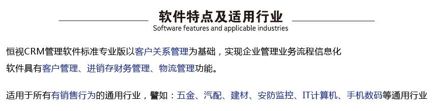 官网标准专业版-01.jpg