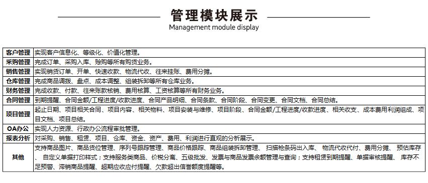 官网标准企业版-05.jpg