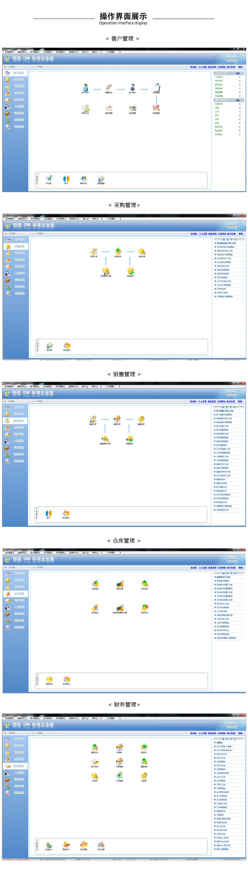 官网标准企业版-06.jpg